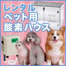 動物医療:レンタルペット用酸素ハウス