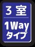 3室 1 Wayタイプ