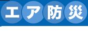 エア防災 株式会社ワンステップ